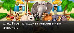 флеш Игры по уходу за животными по интернету