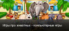 Игры про животных - компьютерные игры