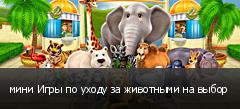 мини Игры по уходу за животными на выбор