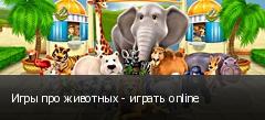 Игры про животных - играть online