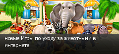 новые Игры по уходу за животными в интернете