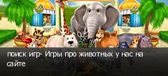 поиск игр- Игры про животных у нас на сайте