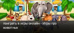 поиграть в игры онлайн - Игры про животных