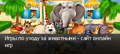 Игры по уходу за животными - сайт онлайн игр