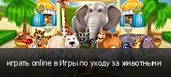играть online в Игры по уходу за животными