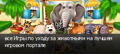 все Игры по уходу за животными на лучшем игровом портале
