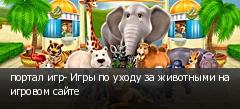 портал игр- Игры по уходу за животными на игровом сайте