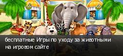 бесплатные Игры по уходу за животными на игровом сайте