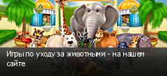 Игры по уходу за животными - на нашем сайте