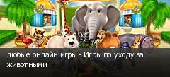 любые онлайн игры - Игры по уходу за животными