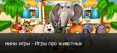 мини игры - Игры про животных