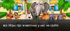 все Игры про животных у нас на сайте