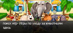 поиск игр- Игры по уходу за животными здесь
