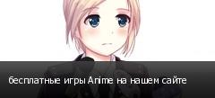 бесплатные игры Anime на нашем сайте