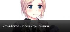 игры Anime - флеш игры онлайн