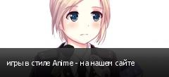 игры в стиле Anime - на нашем сайте