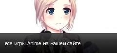 все игры Anime на нашем сайте