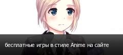 бесплатные игры в стиле Anime на сайте