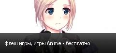 флеш игры, игры Anime - бесплатно