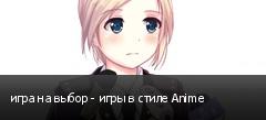 игра на выбор - игры в стиле Anime