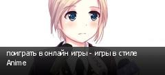 поиграть в онлайн игры - игры в стиле Anime