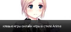 клевые игры онлайн игры в стиле Anime