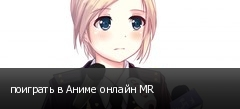 поиграть в Аниме онлайн MR