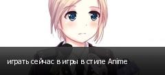 играть сейчас в игры в стиле Anime