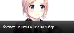 бесплатные игры Аниме на выбор