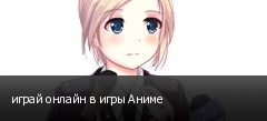 играй онлайн в игры Аниме