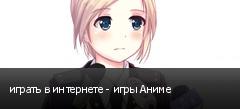 играть в интернете - игры Аниме