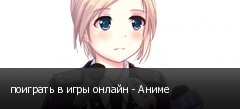 поиграть в игры онлайн - Аниме