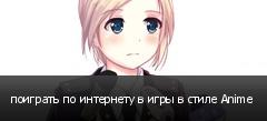 поиграть по интернету в игры в стиле Anime