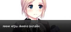 мини игры Аниме онлайн