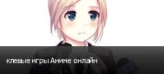 клевые игры Аниме онлайн