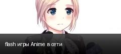 flash игры Anime в сети