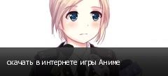 скачать в интернете игры Аниме