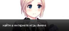 найти в интернете игры Аниме