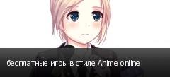бесплатные игры в стиле Anime online