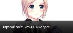 игровой сайт- игры Аниме здесь