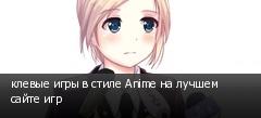 клевые игры в стиле Anime на лучшем сайте игр