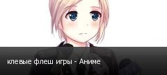 клевые флеш игры - Аниме