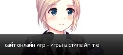 сайт онлайн игр - игры в стиле Anime