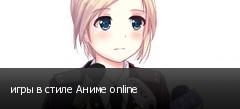 игры в стиле Аниме online