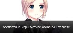 бесплатные игры в стиле Anime в интернете