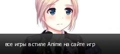 все игры в стиле Anime на сайте игр