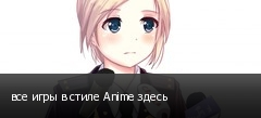 все игры в стиле Anime здесь