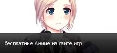 бесплатные Аниме на сайте игр