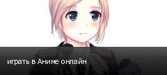 играть в Аниме онлайн