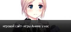 игровой сайт- игры Аниме у нас